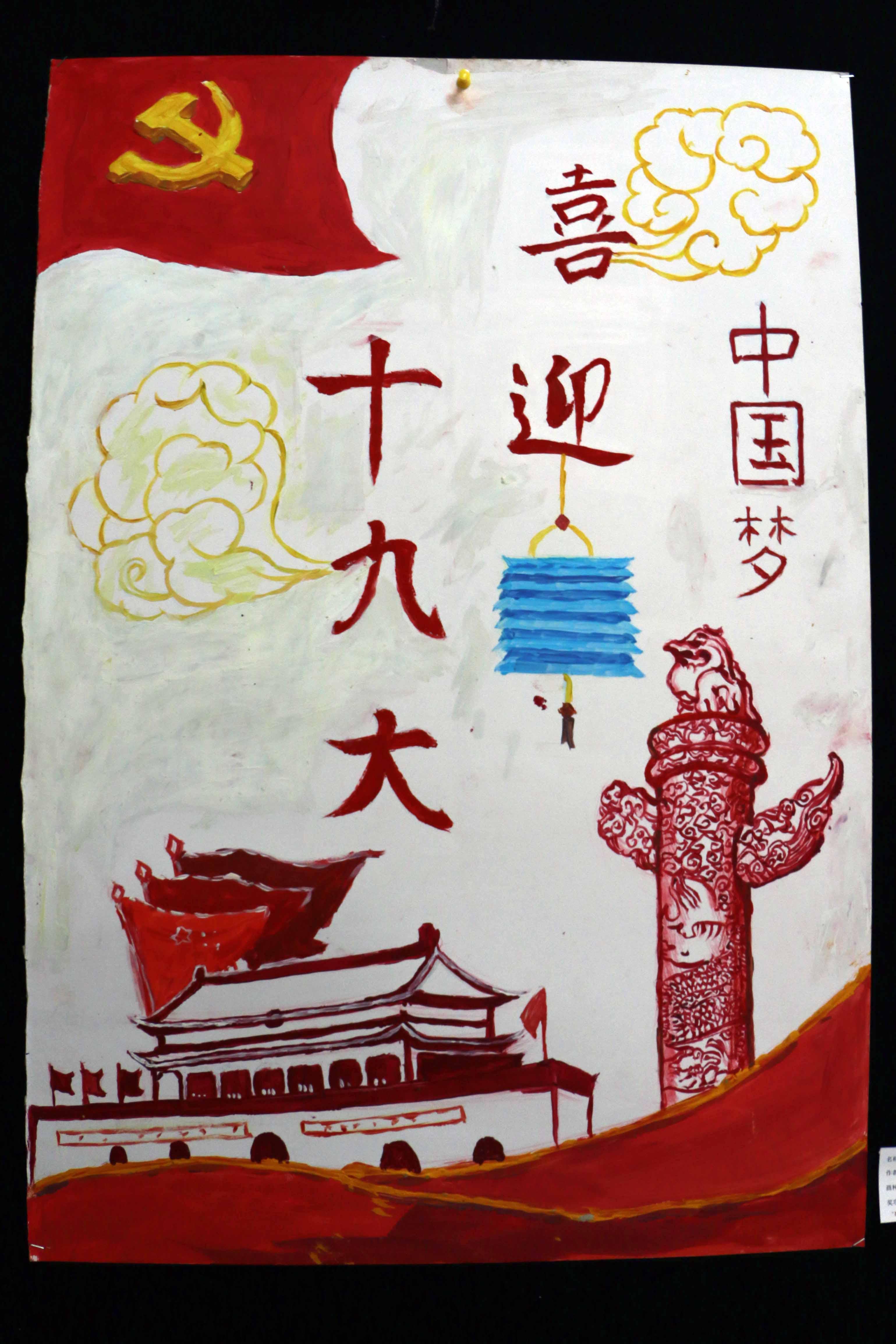 """我校举行""""喜迎十九大共筑中国梦""""师生艺术作品展"""